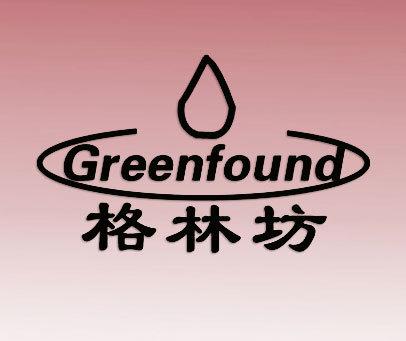 格林坊-GREENFOUND
