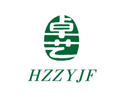 卓艺-HZZYJF
