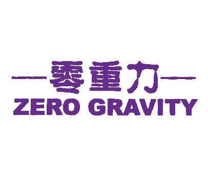 零重力-ZEROGRAVITY