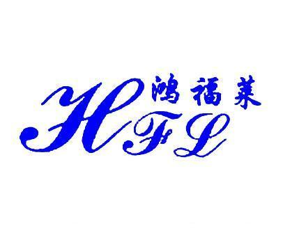 鸿福莱-HFL