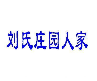 刘氏庄园人家