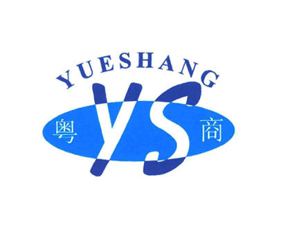 粤商-YS
