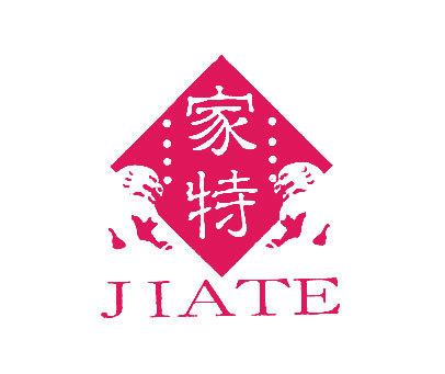 家特-JIATE