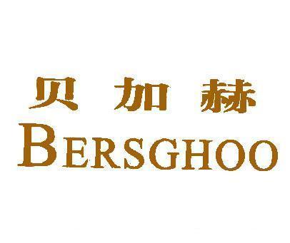 贝加赫-BERSGHOO