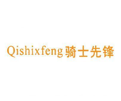 骑士先锋-QISHIXFENG