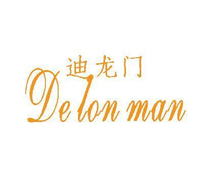 迪龙门-DELONMAN