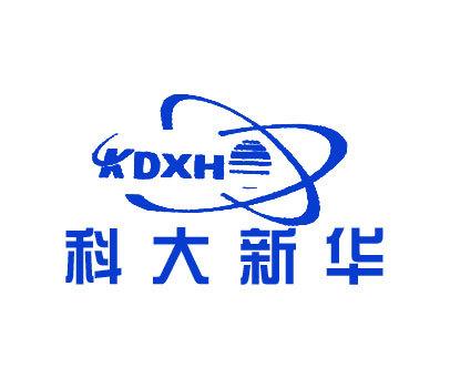 科大新华-KDXH