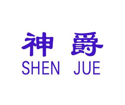 神爵-SHENJUE