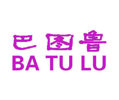巴图鲁-BATULU