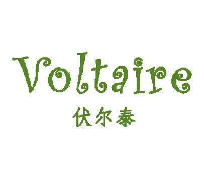 伏尔泰-VOLTAIRE