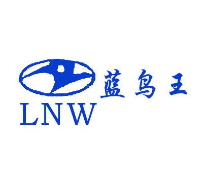 蓝鸟王-LNW