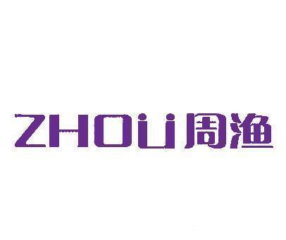 周渔-ZHOU