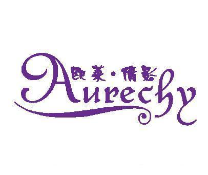 欧莱倩影-AURECBY