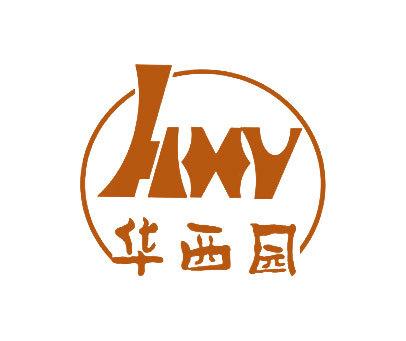 华西园-HXY