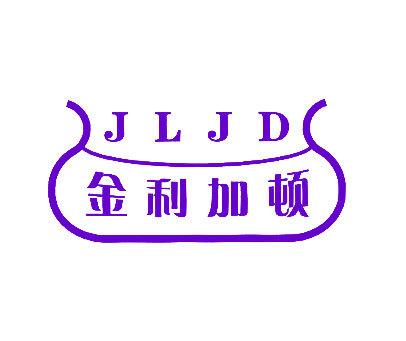 金利加顿-JLJD