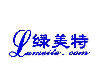 绿美特-LUMEITE.COM