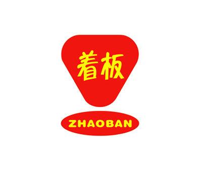着板-ZHAOBAN