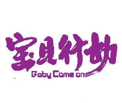 宝贝行动-BABYCOMECO