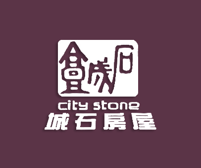 城石房屋-CITYSTONE