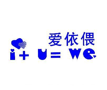 爱依偎-WE-IU