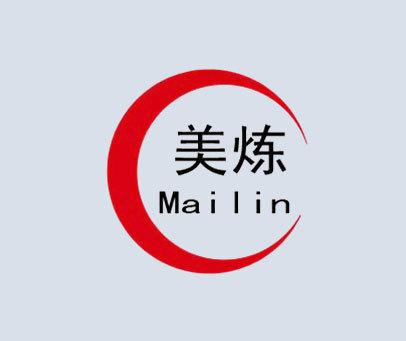 美炼-MAILIN