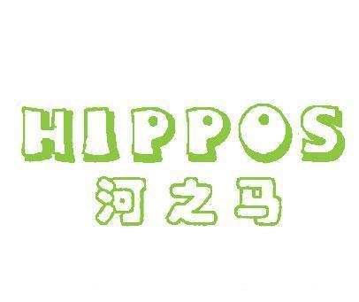 河之马-HIPPOS