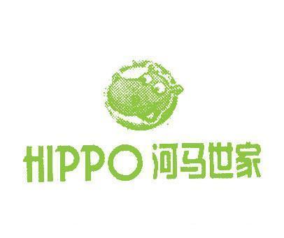 河马世家-HIPPO