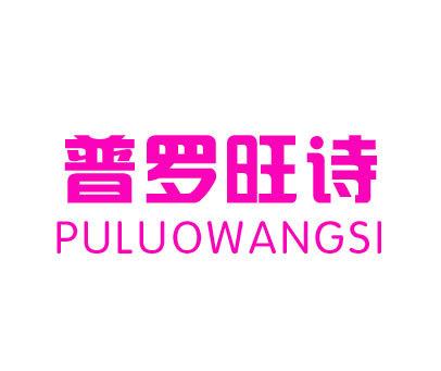 普罗旺诗-PULUOWANGSI