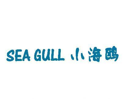 小海鸥-SEAGULL