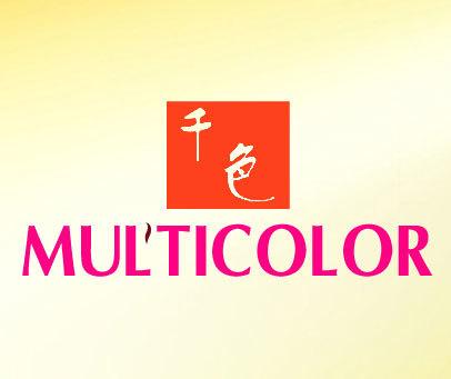 千色-MULTICOLOR