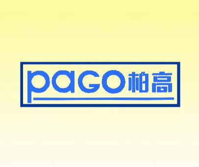 柏高-PAGO