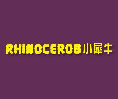 小犀牛-RHINOCEROS
