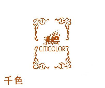 千色-CITICOLOR