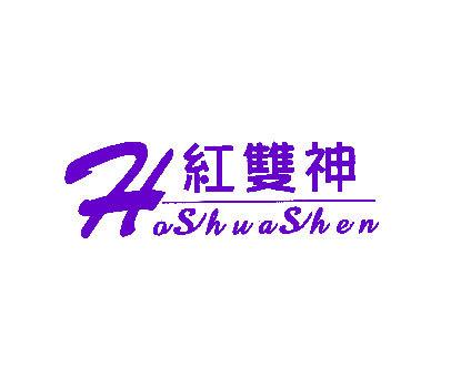 红双神-HOSHUASHEN
