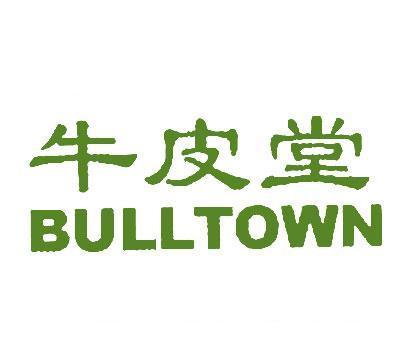 牛皮堂-BULLTOWN
