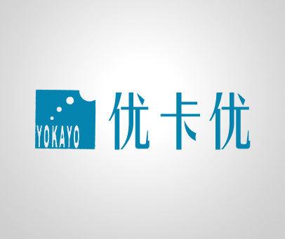 优卡优-YOKAYO