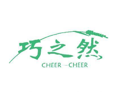 巧之然-CHEERCHEER