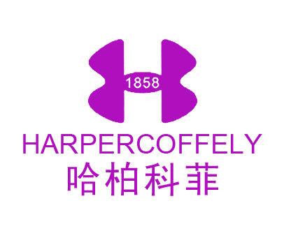哈柏科菲-HARPERCOFFELY-1858