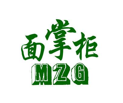 面掌柜-MZG