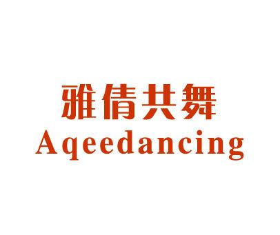 雅倩共舞-AQEEDANCING