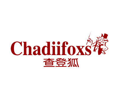 查登狐-CHADIIFOXS