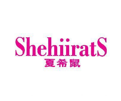 夏希鼠-SHEHIIRATS
