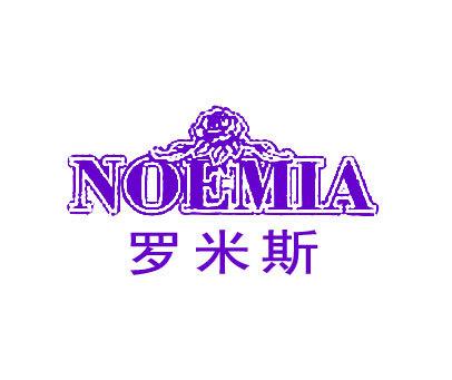 罗米斯-NOEMIA