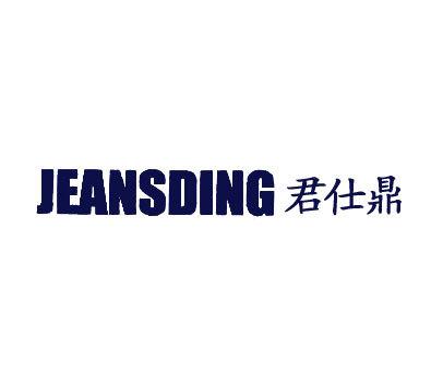 君仕鼎-JEANSDING