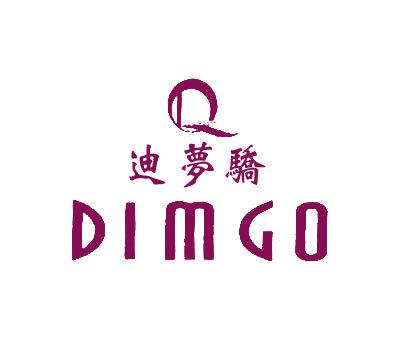 迪梦骄-DIMGO