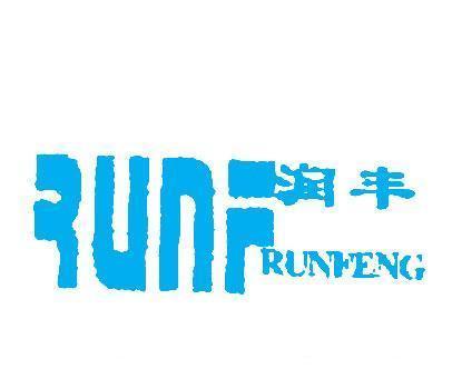 润丰-RUNF