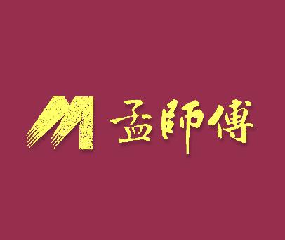 孟师傅-M