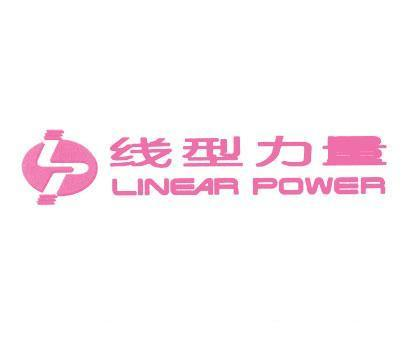 线形力量-LINERAPOWER