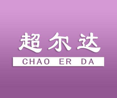 超尔达-CHAOERDA