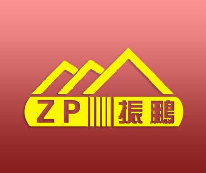 振鹏-ZP